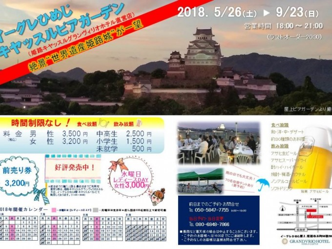 写真:展望ビアガーデン開催!姫路城が一望できる夜景スポット