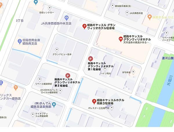 姫路CGVHホテル駐車場場所