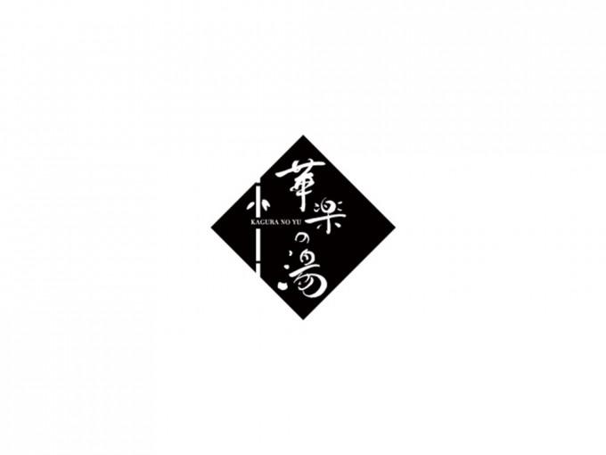 写真:日帰り温泉 華楽の湯 グランドオープン!