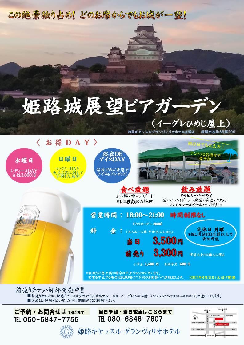 姫路城展望ビアガーデン