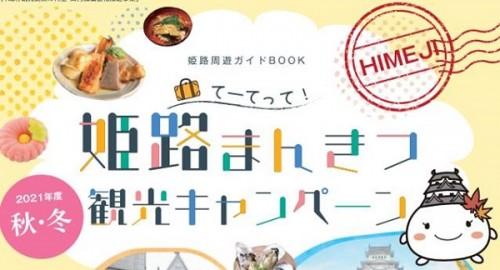 写真:姫路まんきつ観光キャンペーンのご案内