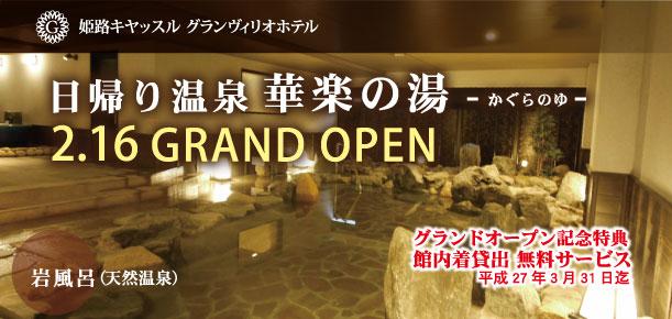 華楽の湯 日帰り温泉 オープン!
