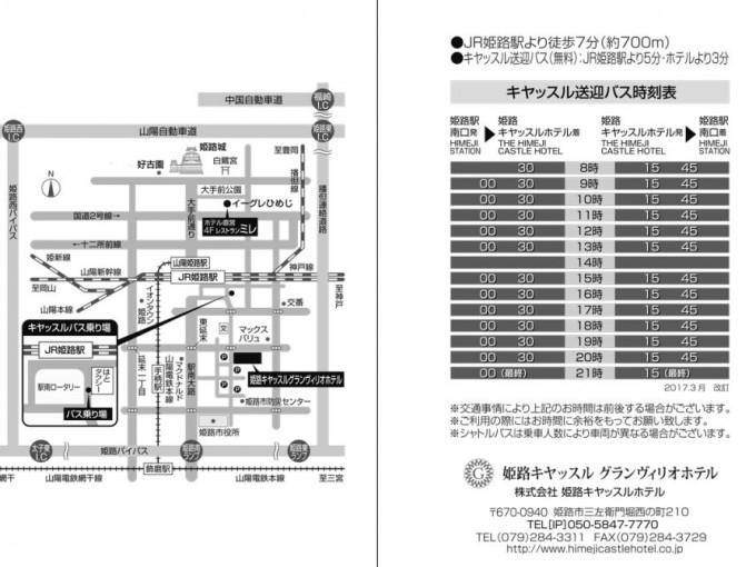 写真:シャトルバス時刻表変更のお知らせ