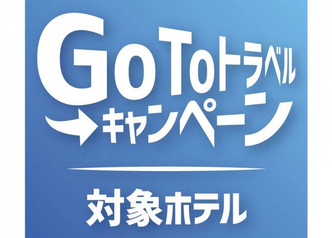 写真:Go To トラベルキャンペーンについて